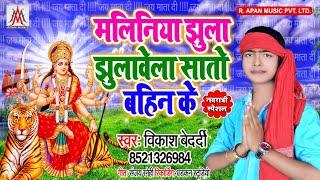 विकाश बेदर्दी का नवरात्रि स्पेशल पहिला गीत - मलिनिया झूला झुलावेली सातो बहिन के - Vikash Bedardi