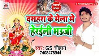 आ गया GS चौहान का सबसे धमाकेदार गीत जो आते ही धूम मचाया - दसहरा के मेला में हेरइली भउजी - GS Chauhan