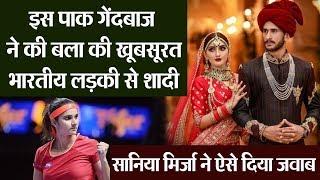 नफरत की दीवारें तोड़ पाक गेंदबाज ने की भारतीय लड़की से शादी, जानें कौन है ये 'हुस्न परी'