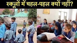 जम्मू-कश्मीर में हालात सामान्य, फिर भी स्कूलों में चहल-पहल नहीं