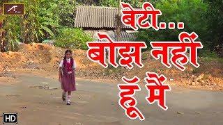 बेटी पर रुला देने वाली शॉर्ट फिल्म | Beti Bhoj Nahi Hu Mai | Heart Touching New Short Film 2019