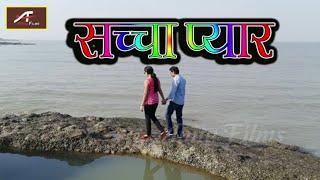 True Love Story Video - Sacha Pyar || एक सच्ची प्रेम कहानी || Heart Touching Short Film