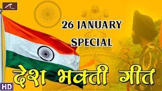 26 January Special - New Dj Song 2019 - देश भक्ति गीत - Bharat Maa Ki Jai Jaikar - Desh Bhakti Song