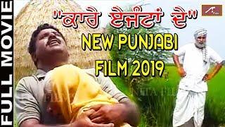 Punjabi Movies 2019 | Kaare Agenta De - FULL Movie | New Punjabi Film | Latest Movies 2019 (HD)