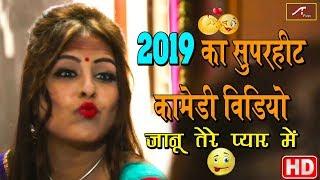 2019 का सुपरहिट कॉमेडी वीडियो - जानू तेरे प्यार में || लोटपोट कर देने वाली कॉमेडी || Comedy - Hindi