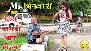 इस कॉमेडी मूवी को देख कर आप अपनी हंसी रोक नहीं पाओगे - Mr. भिखारी - Hindi Comedy Short Film