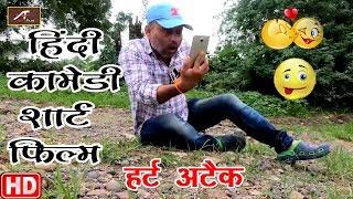 मोबाइल का ऐसा दीवाना नहीं देखा होगा आपने - लोटपोट कॉमेडी | Heart Attack | Hindi COMEDY Short Film