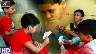 बच्चों को ताश और जुआ खेलने से रोके - The Gambling - A Message Against Gambling | New Short Film 2019
