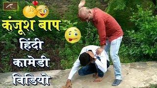 हिंदी कॉमेडी वीडियो - कंजूस बाप - New Comedy Video 2019