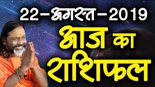 Gurumantra 22 August 2019 - Today Horoscope - Success Key - Paramhans Daati Maharaj
