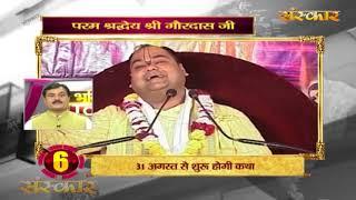 Bhakti Top 10 || 21 August 2019 || Dharm And Adhyatma News ||