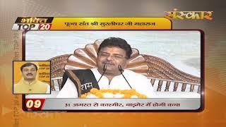 Bhakti Top 20 || 22 August 2019 || Dharm And Adhyatma News || Sanskar