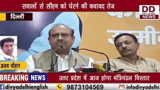 विधानसभा सत्र में बीजेपी केजरीवाल को घेरेगी || DIVYA DELHI NEWS