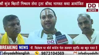 श्री कुंज बिहारी निष्काम सेवा ट्रस्ट द्वारा श्रीमद भागवत कथा आयोजित || DIVYA DELHI NEWS