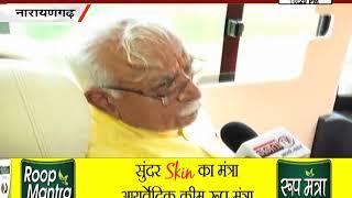 #CM मनोहर लाल की #JANTA_TV से खास बातचीत