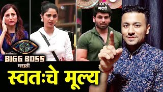 Decide Your Value Task | Kishori, Shiv, Veena, Aroh, Shivani, Neha | Bigg Boss Marathi 2 Update