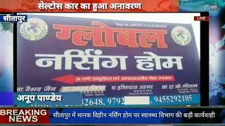 सीतापुर में मानक विहीन नर्सिंग होम पर स्वास्थ्य विभाग की बड़ी कार्यवाही