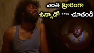 ఎంత క్రూరంగా ఉన్నాడో **** చూడండి - Latest Movie Scenes - Bhavani HD Movies