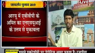 Khas Khabar | राजस्थान छात्रसंघ चुनाव 2019- 27अगस्त को वोटिंग और 28 को आएंगे नतीजे