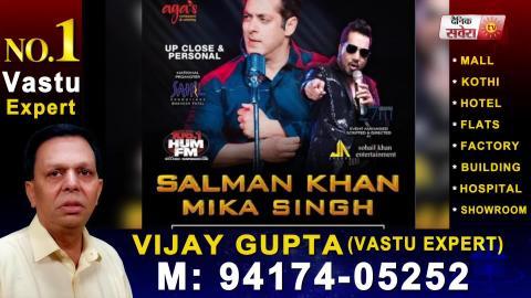 Mika Singh ਕਾਰਕੇ  Salman Khan ਤੇ ਵੀ ਲੱਗ ਸਕਦਾ ਹੈ Ban | Dainik Savera