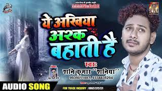 ये अंखिया अश्क बहाती है - Ye Ankhiya Ashk Bahati Hai - Shani Kumar Shaniya - Latest Sad Songs New