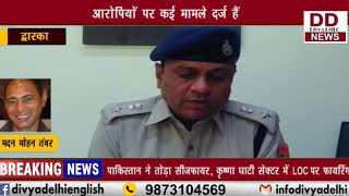 लूटपाट और स्नैचिंग करने वाले  बदमाशों को पुलिस ने पकड़ा || DIVYA DELHI NEWS