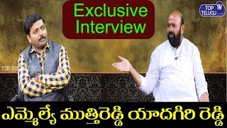 Muthireddy Yadagiri Reddy Exclusive interview | TRS MLA | Jangoan | Top Telugu TV