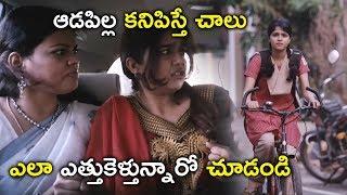 ఆడపిల్ల కనిపిస్తే చాలు ఎలా ఎత్తుకెళ్తున్నారో చూడండి     Latest Telugu Movie Scenes