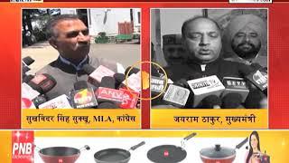 #Himachal मॉनसून सत्र: रायजादा मामले की जांच #CID को ट्रांसफर