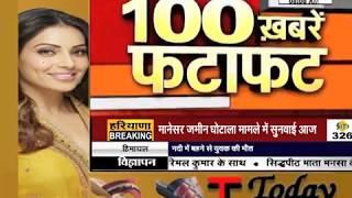 Janta TV पर देखिए अब तक की 100 बड़ी खबरें फटाफट अंदाज में