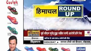 #HIMACHAL_ROUND_UP में देखें अब तक की बड़ी खबरें