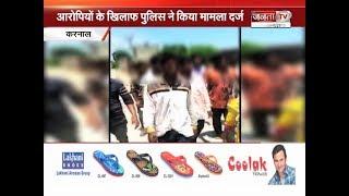 #JANTA_TV की खबर का असर, लड़का-लड़की की पिटाई के #VIRAL_VIDEO पर  पुलिस ने लिया संज्ञान