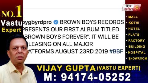 ਸੁਣੋ Byg Byrd ਦੀ Album Brown Boys Forever ( B.B.F.) 'ਚੋਂ Byg Boi Deep ਦਾ ਇਹ Song   Dainik Savera