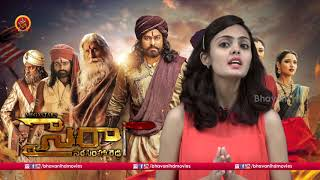 Sye Raa Narasimha Reddy Teaser Review || Chiranjeevi Birthday Special || Bhavani HD Movies