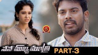 Nene Mukyamantri Part 3    Latest Telugu Full Movies    Vaayu Thanai ,Shaheen