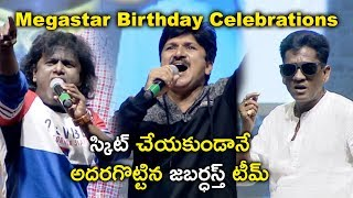 Jabardasth Team Super Skit @Mega Star Birthday Celebrations || Bhavani HD Movies