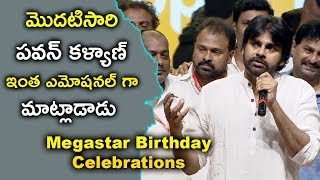 Pawan Kalyan Goosebumps Speech at Chiru Birthday Celebrations | Bhavani HD Movies