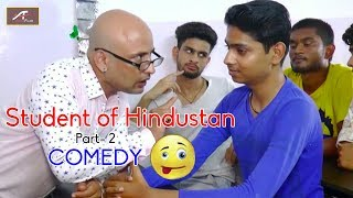 Must Watch New Funny #Comedy Videos 2019 | Students of Hindustan | Part 02 | Lot Pot Comedy in Hindi