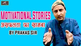 Motivational Video By Prakash Sir : असफलता का सामना || Motivational Stories in Hindi