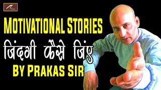 Best Motivational Video By Prakash Sir : ज़िंदगी कैसे जिएं || Hindi Motivational Stories