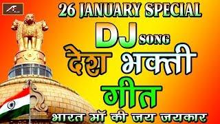26 January Special Dj Song - देश भक्ति गीत - Bharat Maa Ki Jai Jaikar - Desh Bhakti Dj Song 2019 New
