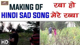 देखिये : हिंदी गाने की शूटिंग कैसे होती है || Making of Hindi Sad Song - Rabba Ho Mere Rabba
