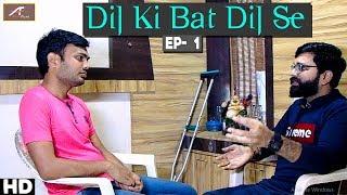 इस विडियो को देखकर आपके जीने का मकसद जरुर बदल जहेगा - Dil Ki Baat Dil Se - Ep1 -Motivational Stories