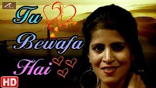 प्यार में बेवफाई का सबसे दर्द भरा गीत - Tu Bewafa Hai - Hindi Sad Songs - Bewafai Songs (HD Video)