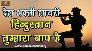 जोश भर देने वाली देशभक्ति शायरी - हिन्दुस्तान तुम्हारा बाप है | Desh Bhakti Shayari (2019 New)