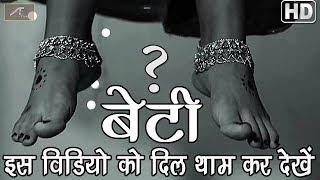 बेटी पुकारे पापा में बोझ नहीं हूँ - इस विडियो को दिल थाम कर देखे - Beti (Short Film) | Romy Khan