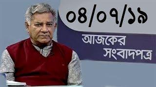 Bangla Talkshow Ajker Songbad potro - আজকের সংবাদপত্র।। 04/07/2019