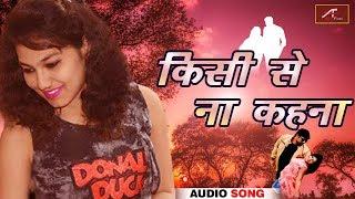 प्यार करने वालो के लिये स्पेशल दिल को छू जाने वाला गीत -किसी से ना कहना - Sad Hindi Song - LOVE Song