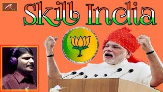 New Desh Bhakti Song | Skill India | Independence day - 15th August Special : Modi Ji New Song 2019