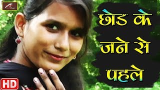 Hindi Love Songs - छोड़ के जाने से पहले (FULL VIDEO) Romantic Gana - Sad Songs - 2019 New Song - HD